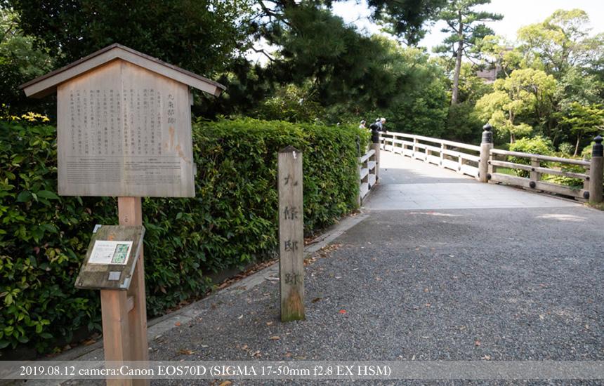 九条邸跡/厳島神社