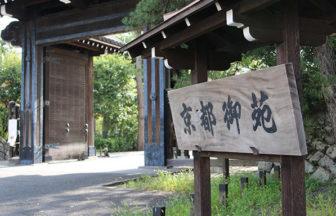 京都御所を散策