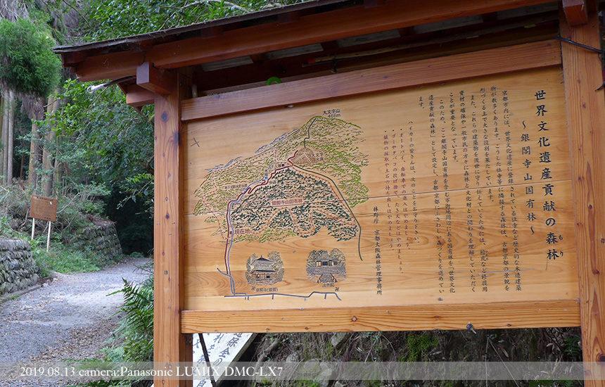 世界文化遺産貢献の森