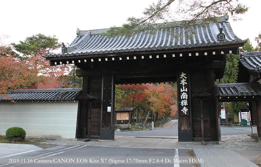 南禅寺門前