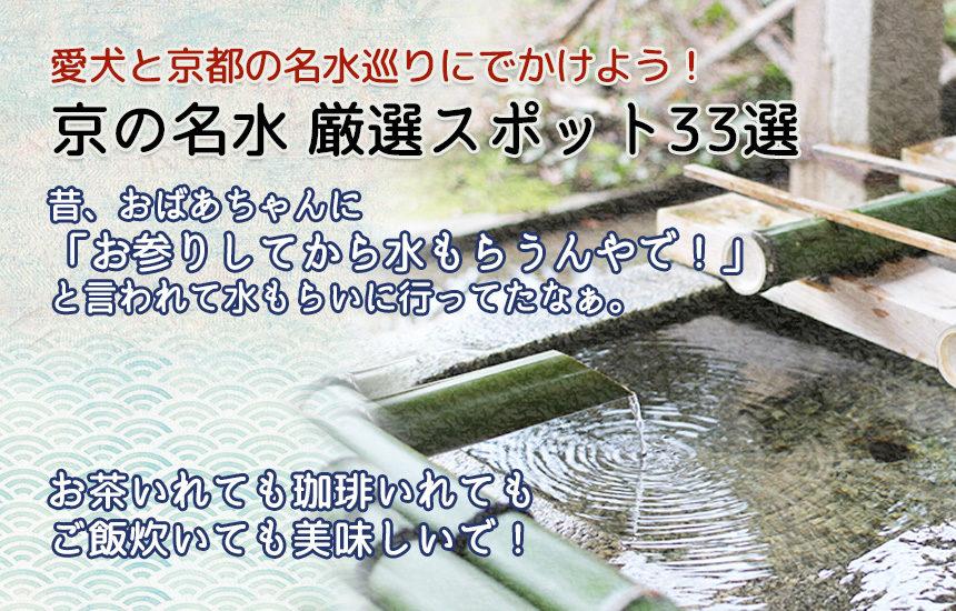 京の名水巡り33選