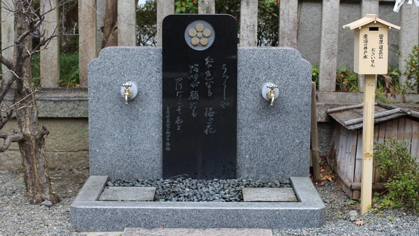 菅原道真公 産湯の井戸