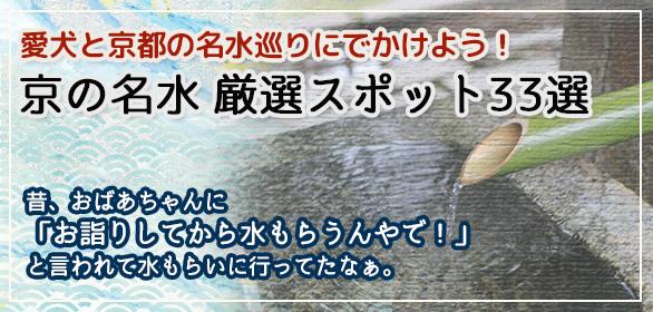 京の名水巡り